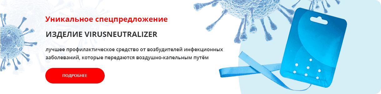 banner-virus